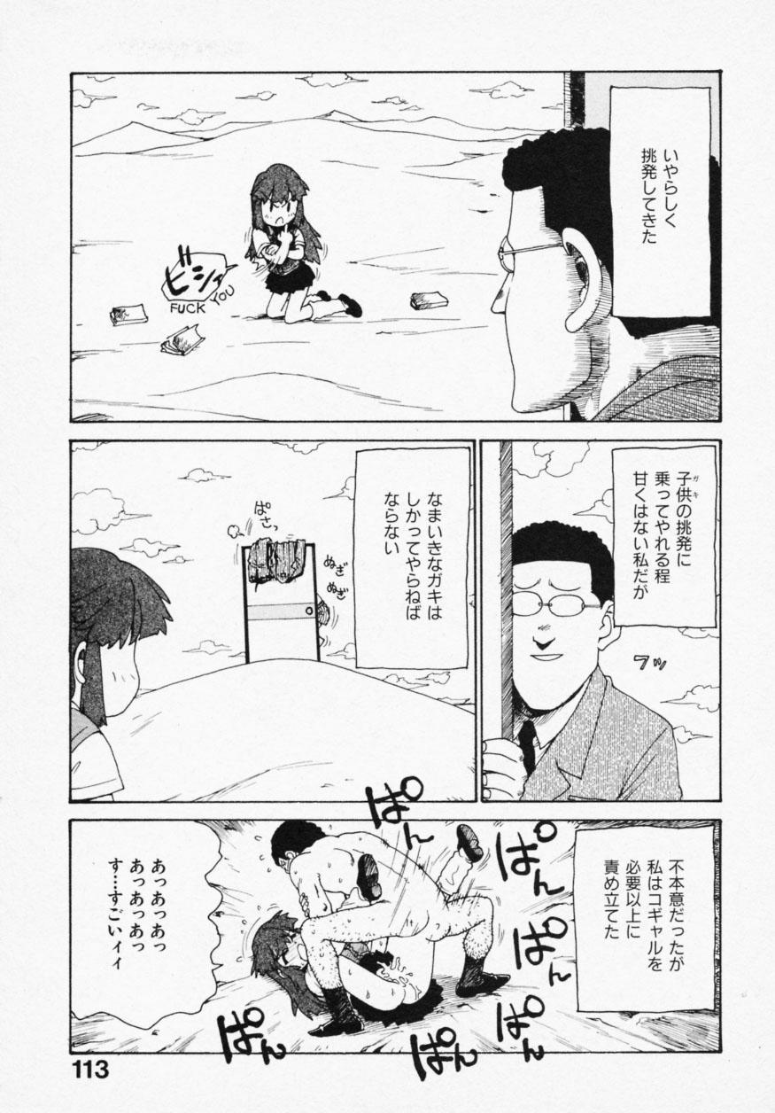 Shinobi no Sakura 110