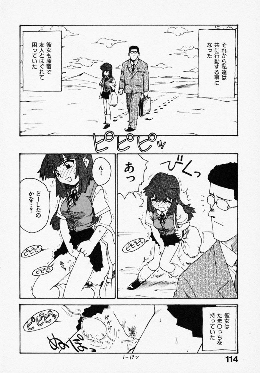 Shinobi no Sakura 111