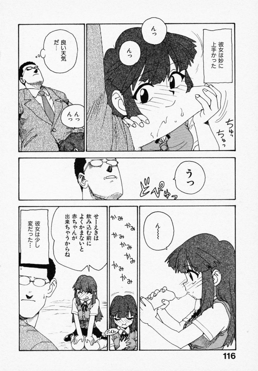 Shinobi no Sakura 113