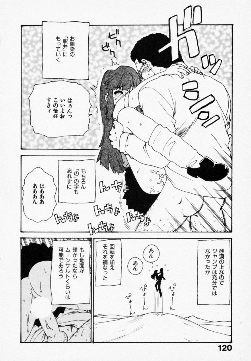 Shinobi no Sakura 117