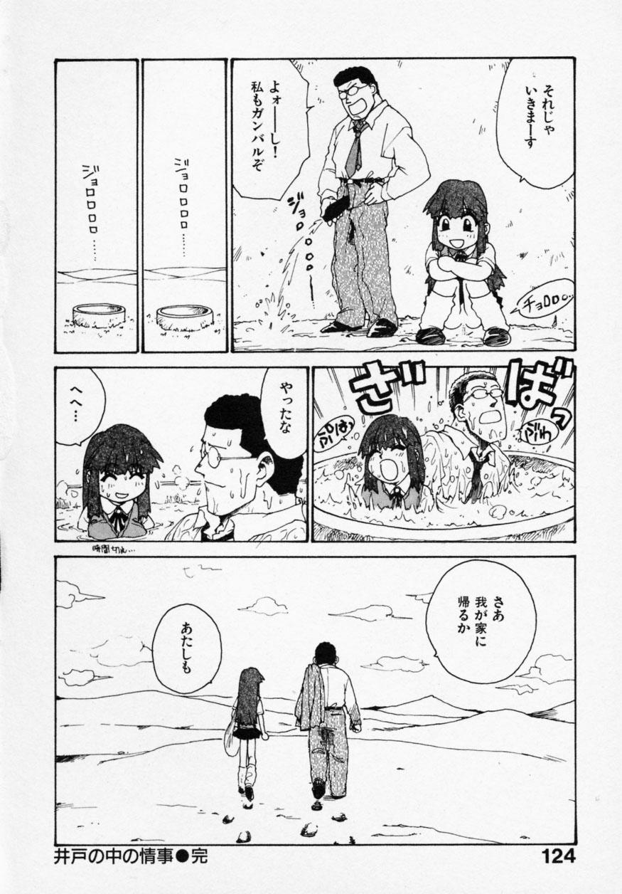 Shinobi no Sakura 121