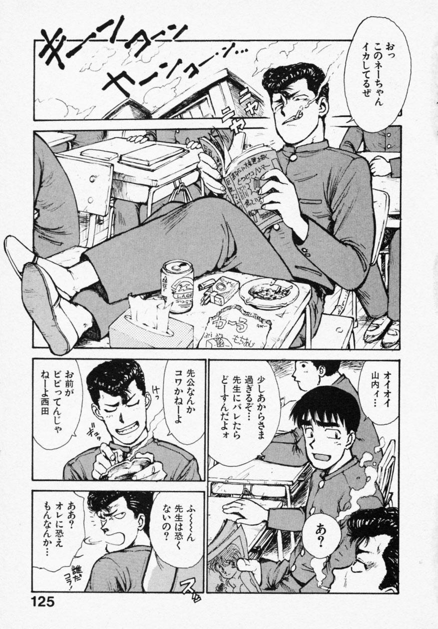 Shinobi no Sakura 122