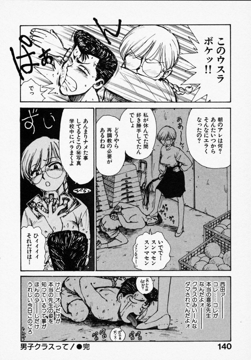 Shinobi no Sakura 137