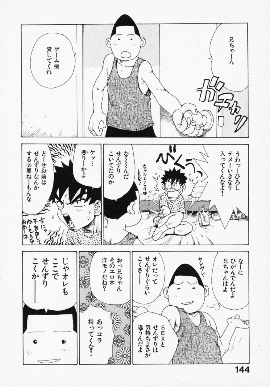 Shinobi no Sakura 141