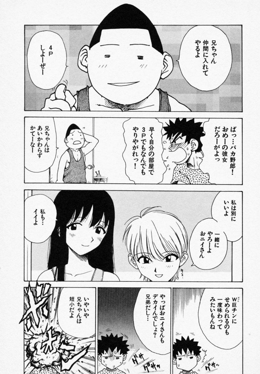Shinobi no Sakura 144