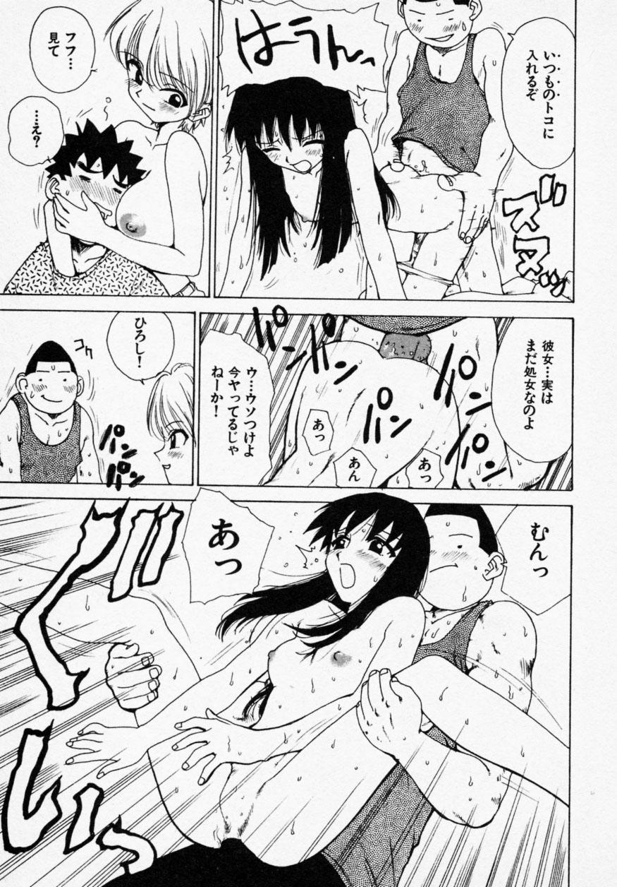 Shinobi no Sakura 148