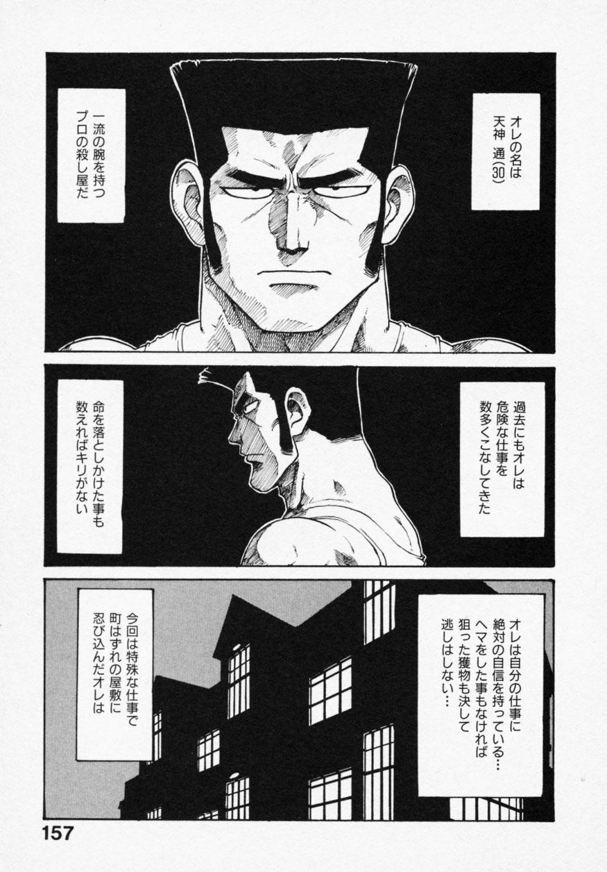 Shinobi no Sakura 154