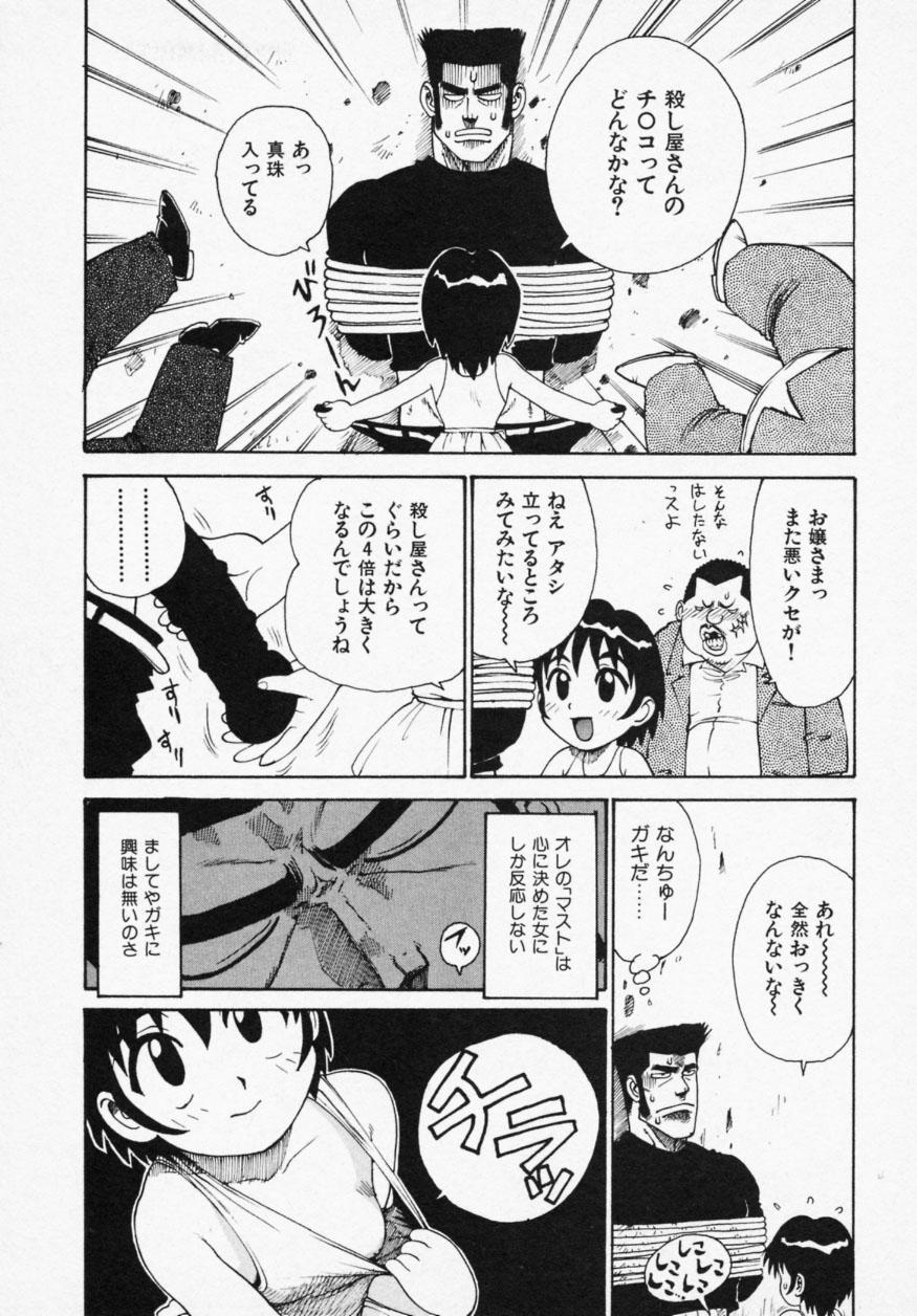 Shinobi no Sakura 158