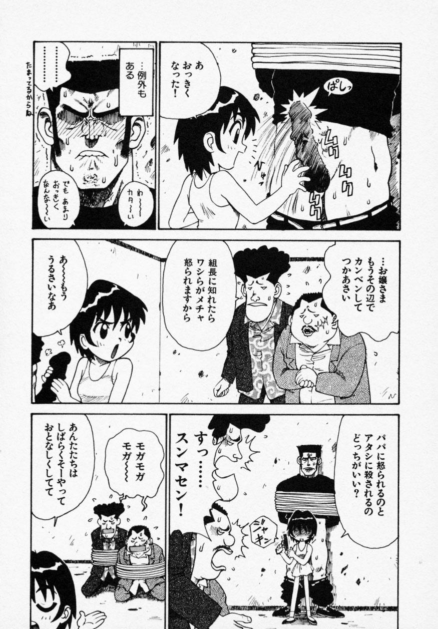 Shinobi no Sakura 159