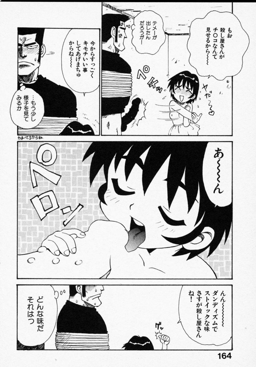 Shinobi no Sakura 161