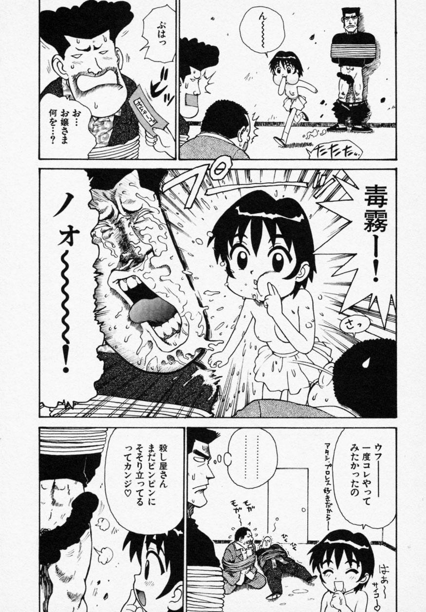 Shinobi no Sakura 163