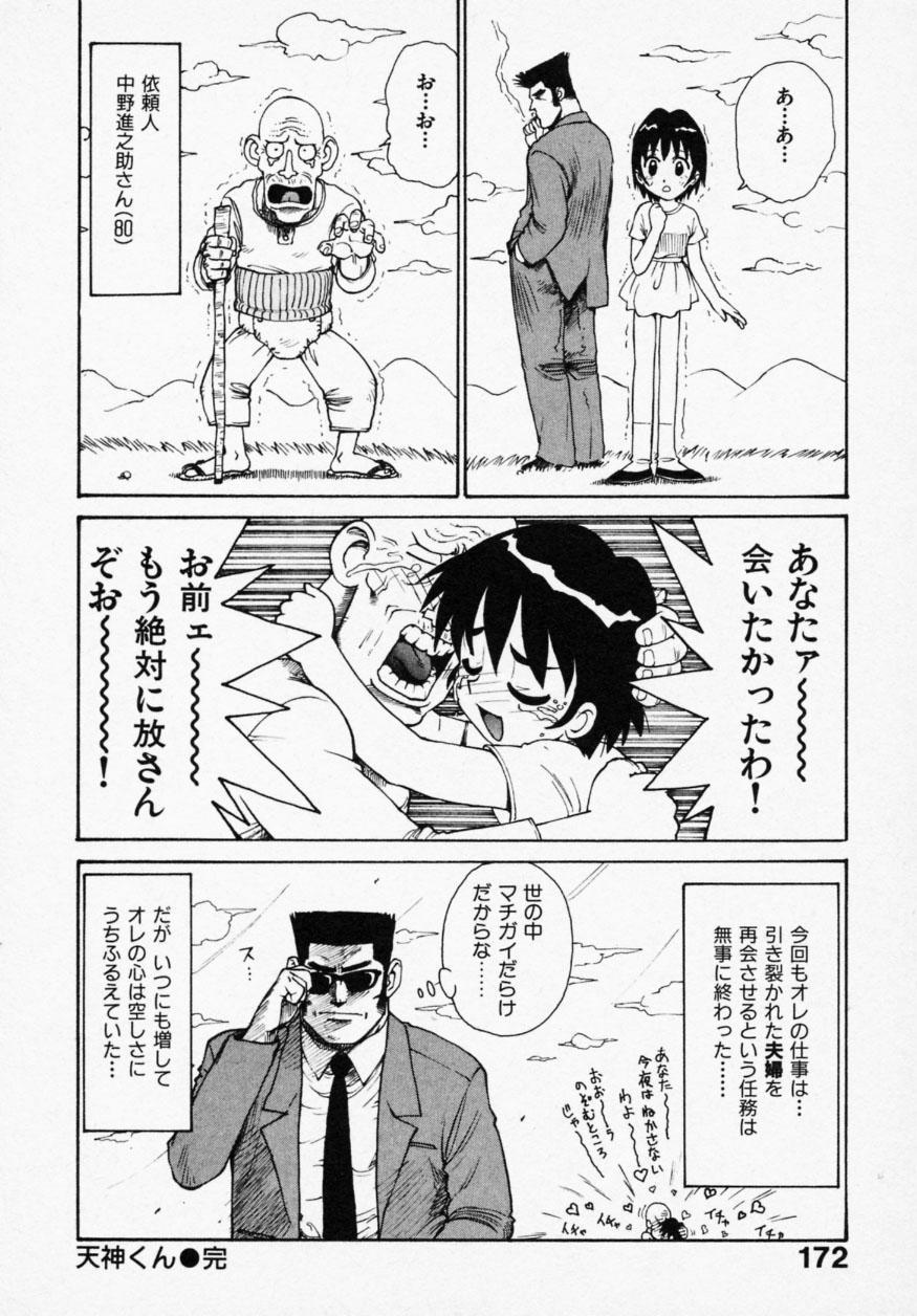 Shinobi no Sakura 169