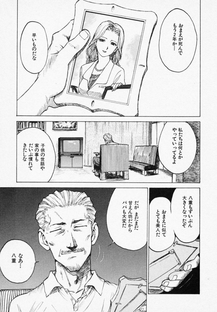 Shinobi no Sakura 170
