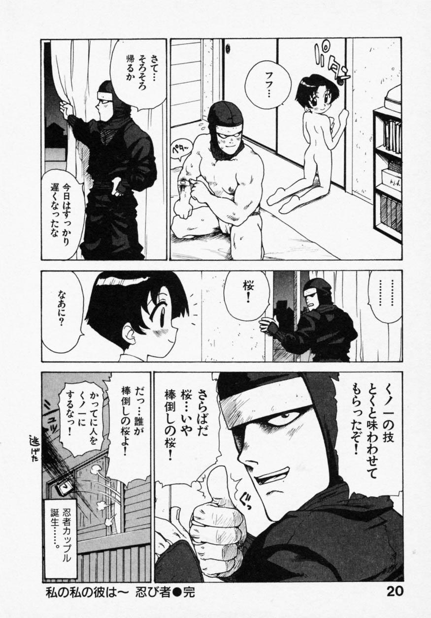 Shinobi no Sakura 18