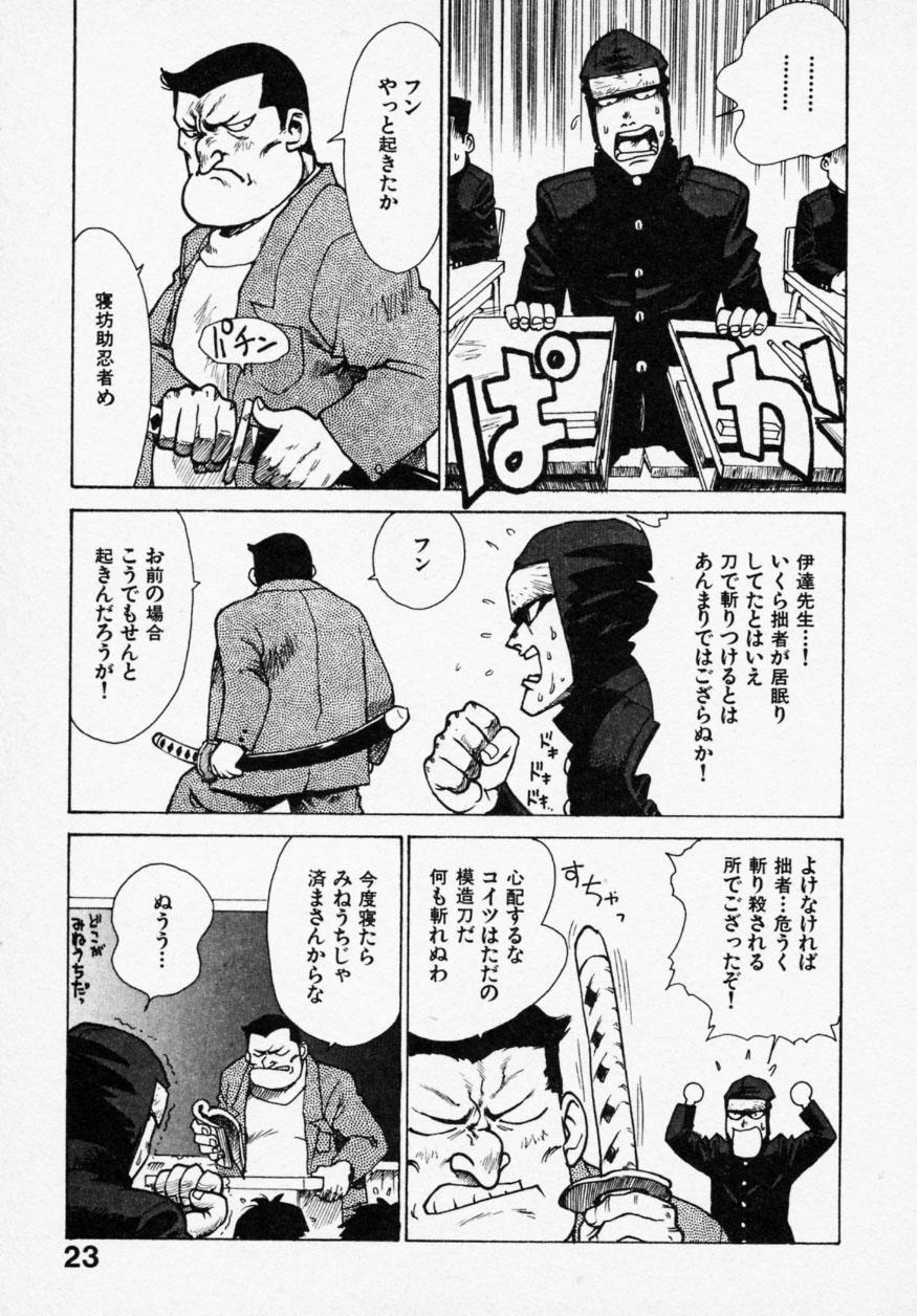 Shinobi no Sakura 21