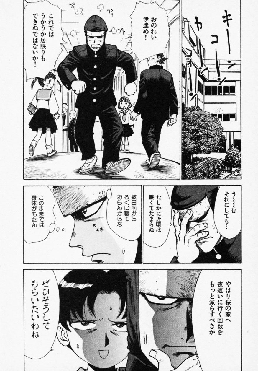 Shinobi no Sakura 22