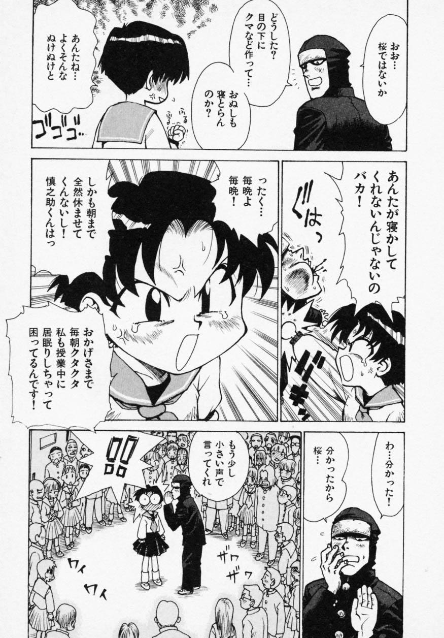 Shinobi no Sakura 23
