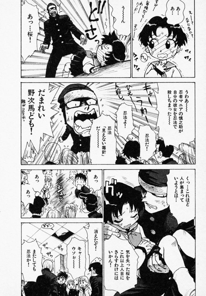 Shinobi no Sakura 24
