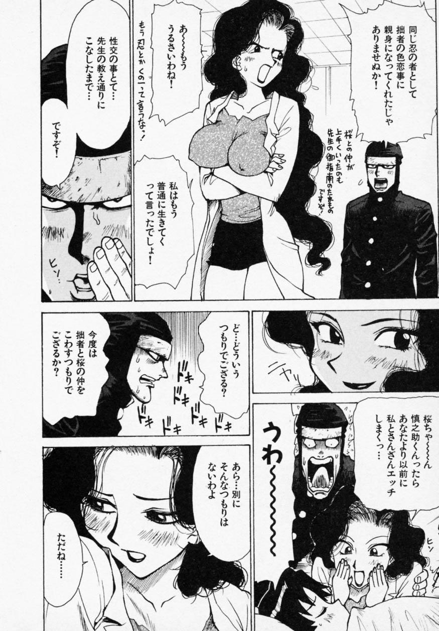 Shinobi no Sakura 26