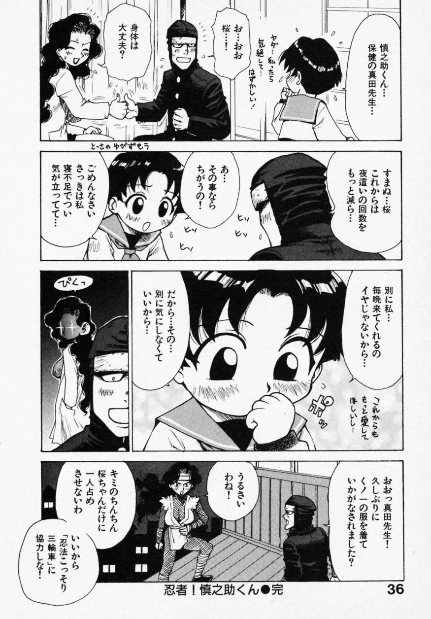 Shinobi no Sakura 34
