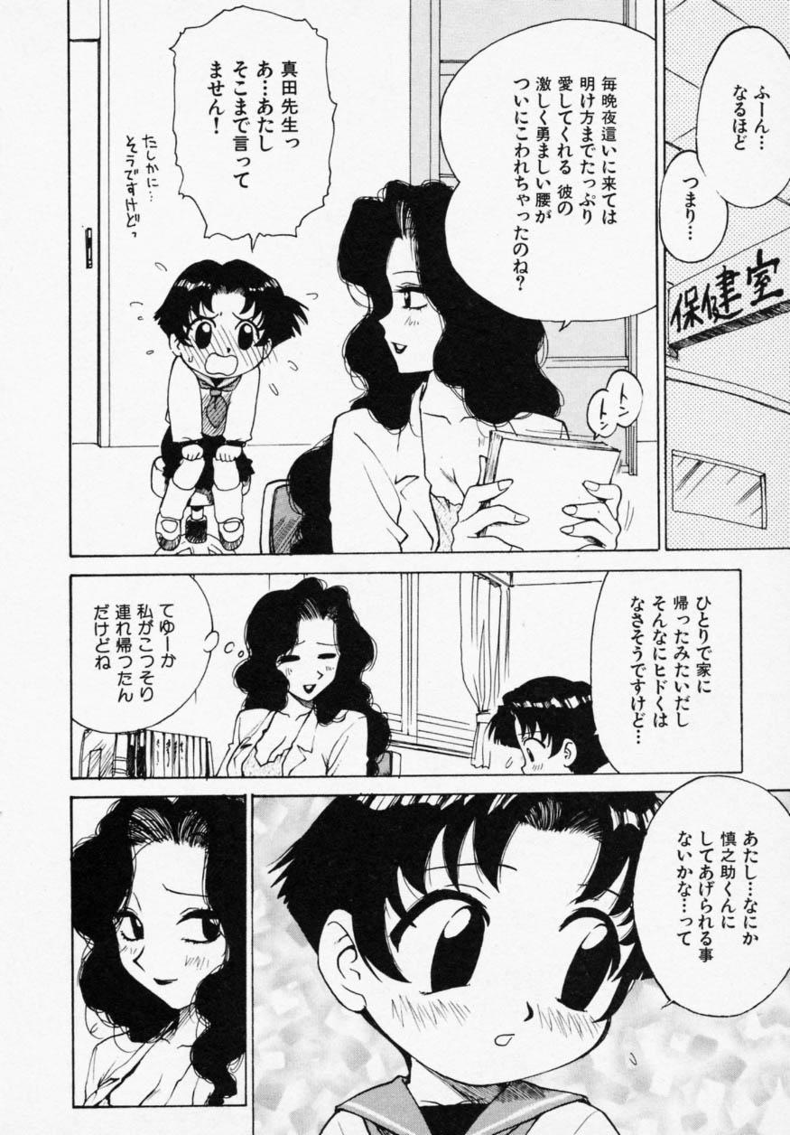 Shinobi no Sakura 42