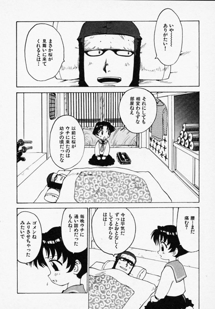 Shinobi no Sakura 44