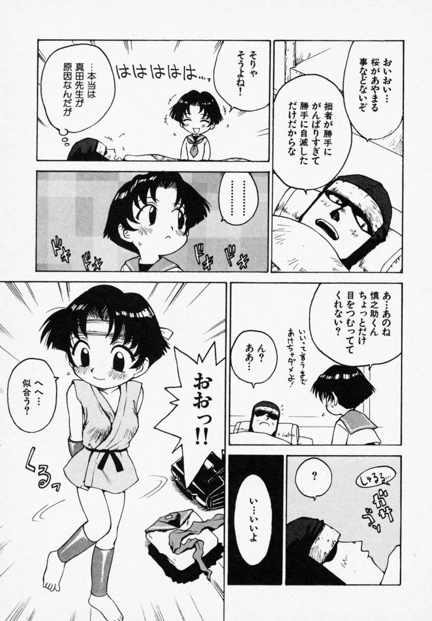 Shinobi no Sakura 45