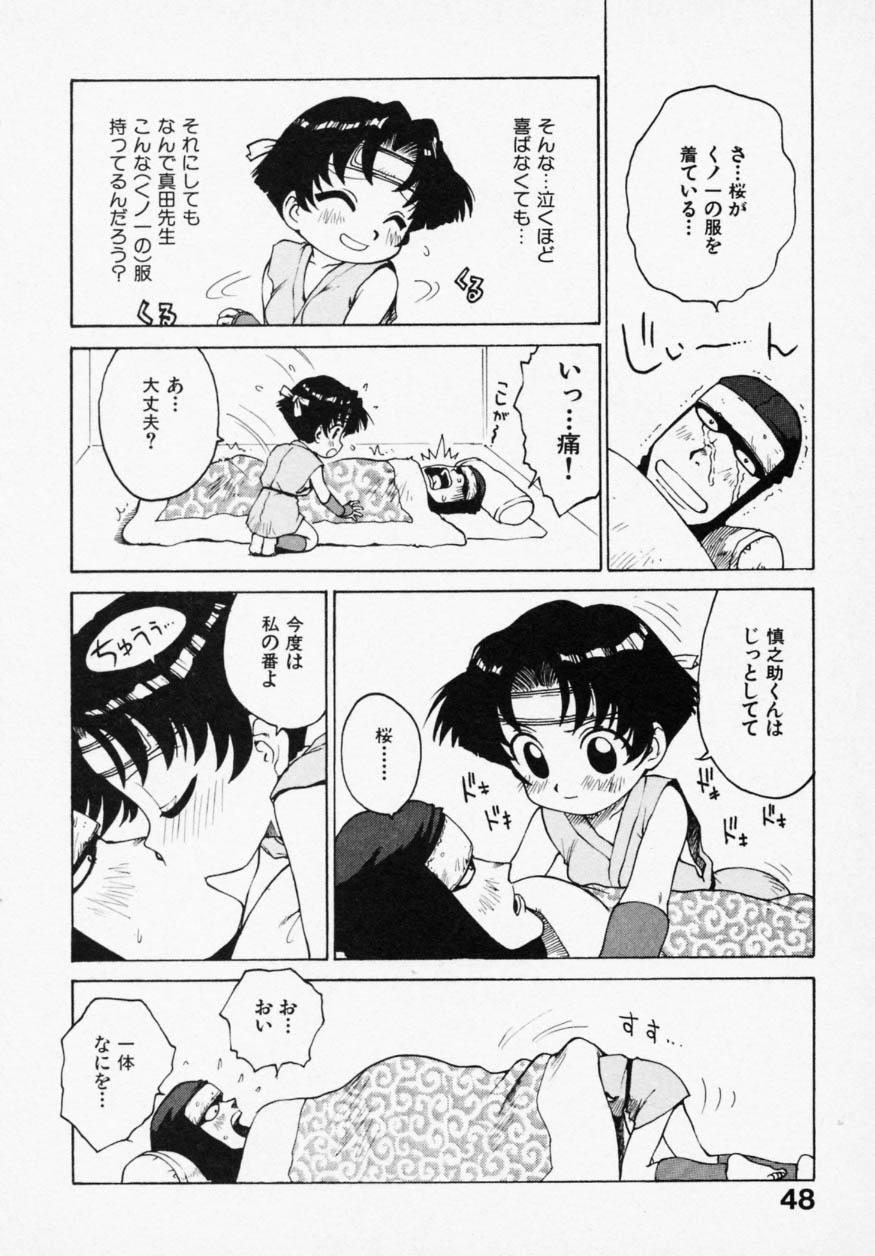 Shinobi no Sakura 46