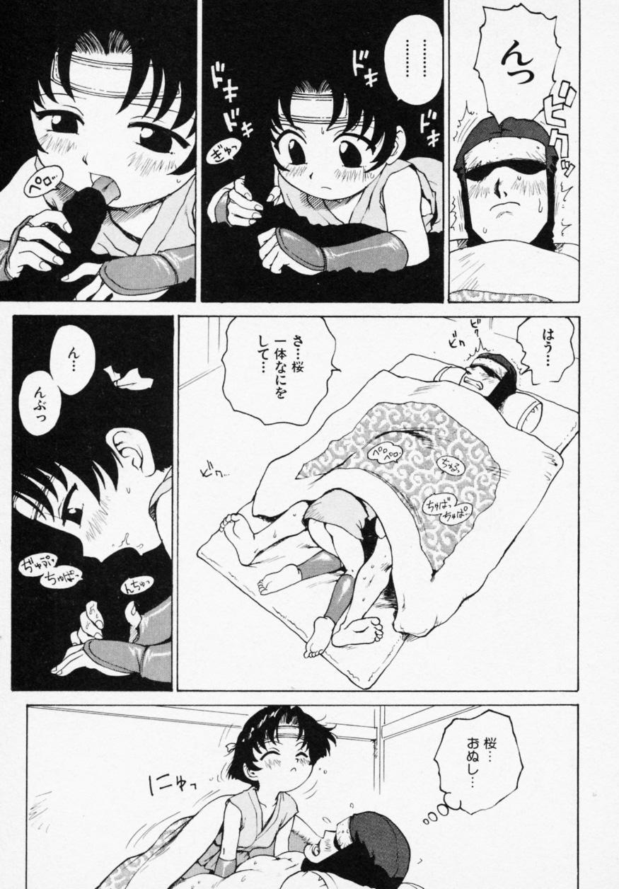 Shinobi no Sakura 47
