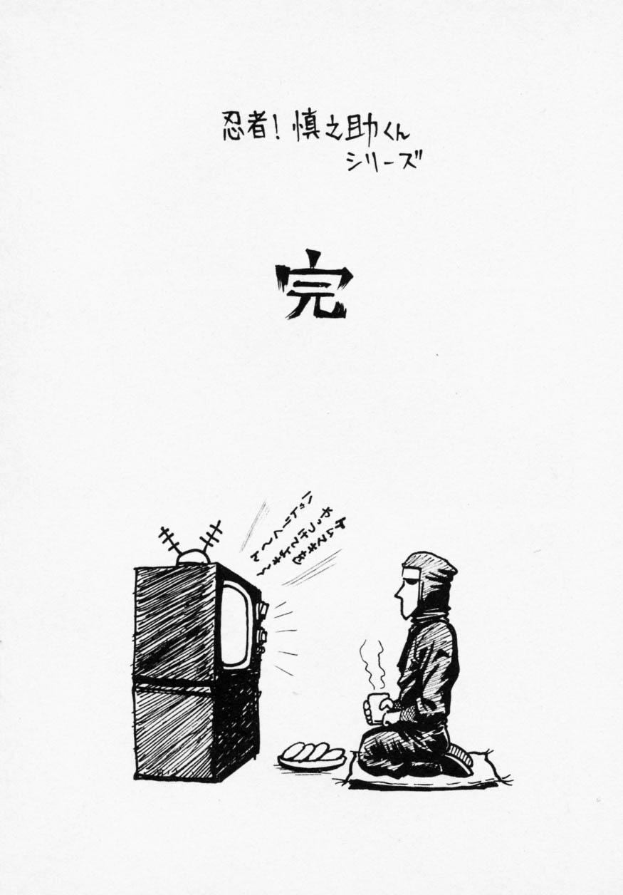 Shinobi no Sakura 51