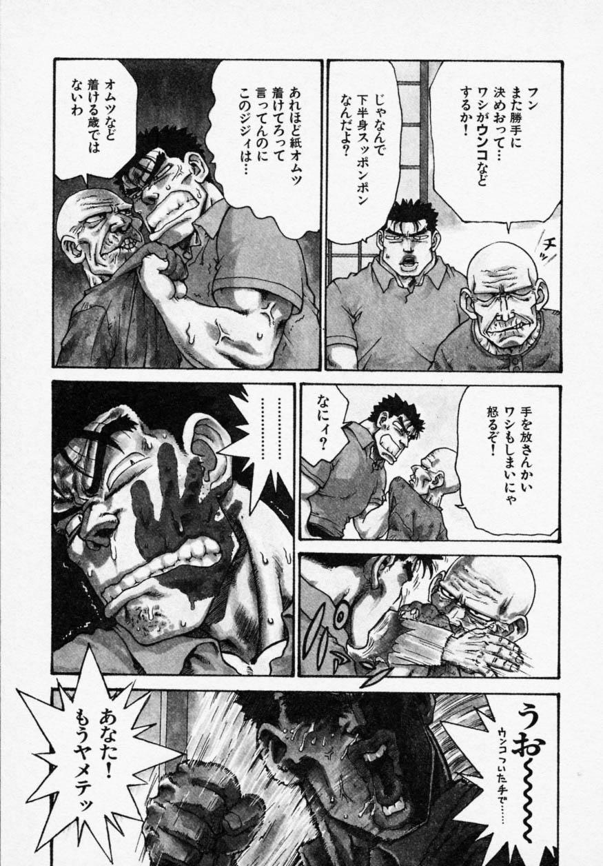 Shinobi no Sakura 53