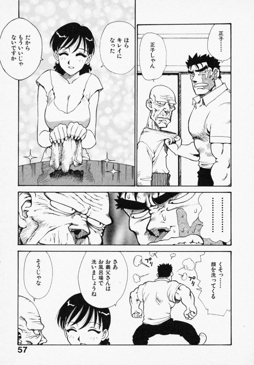 Shinobi no Sakura 55