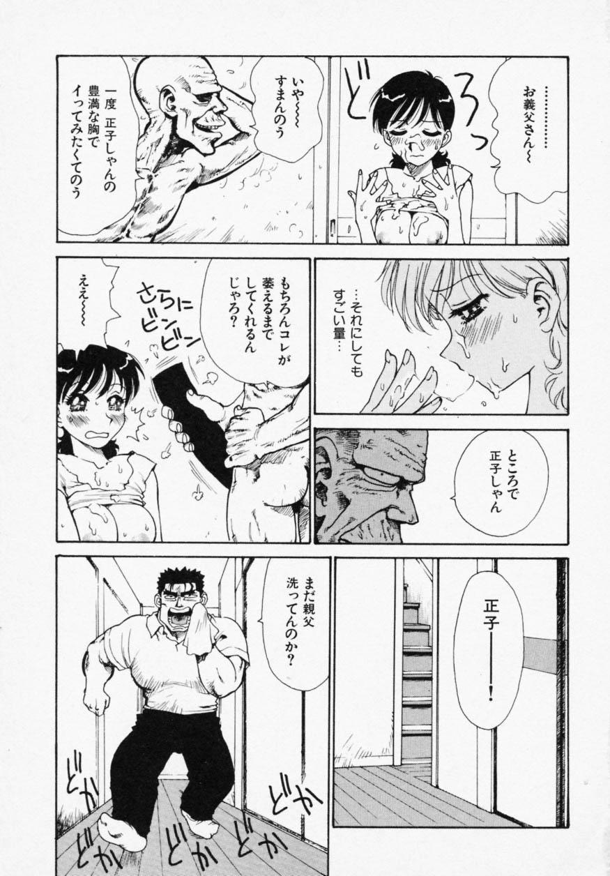 Shinobi no Sakura 63
