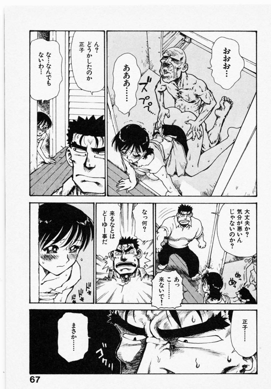 Shinobi no Sakura 65