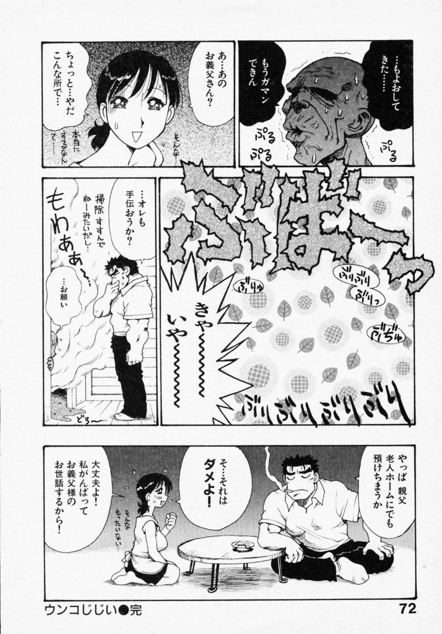 Shinobi no Sakura 70