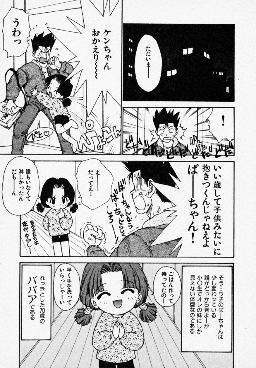 Shinobi no Sakura 73