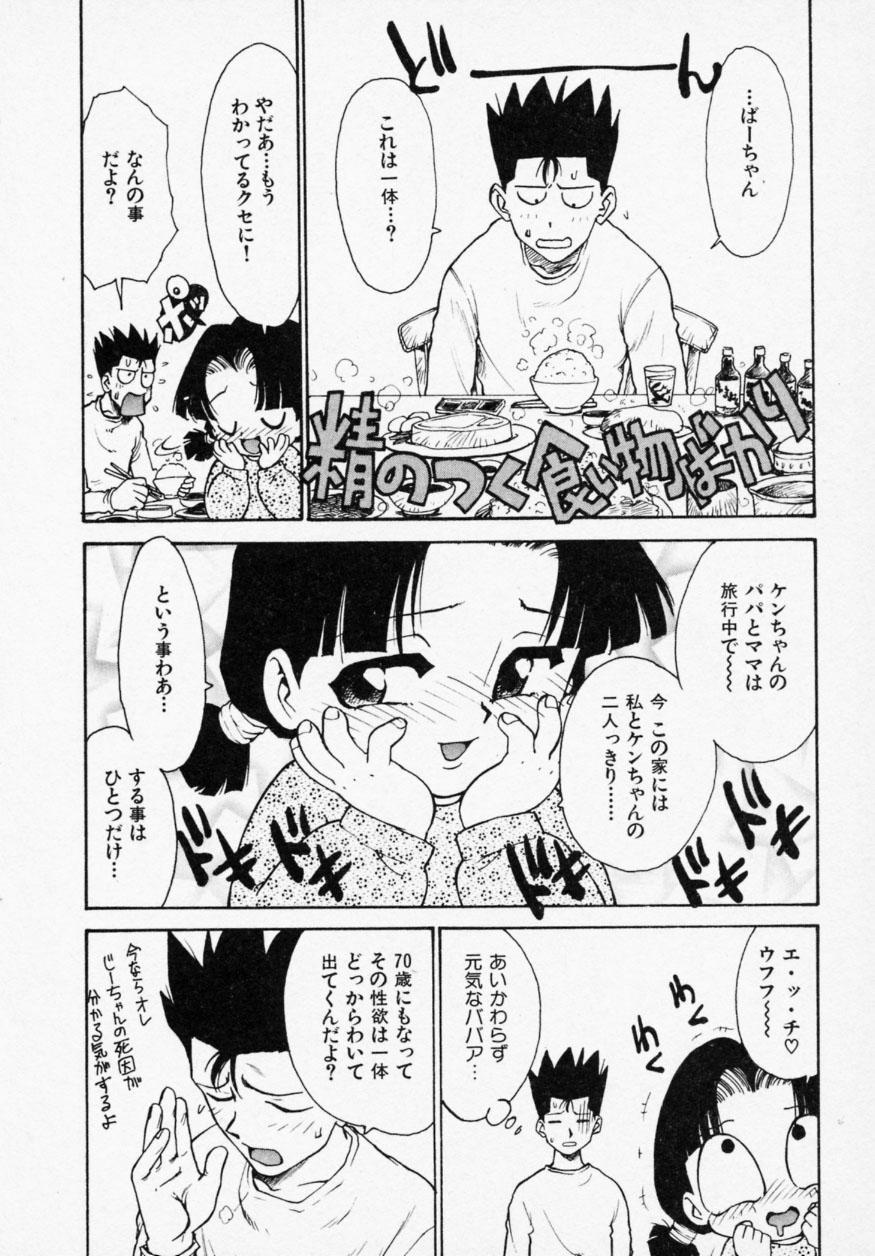 Shinobi no Sakura 74