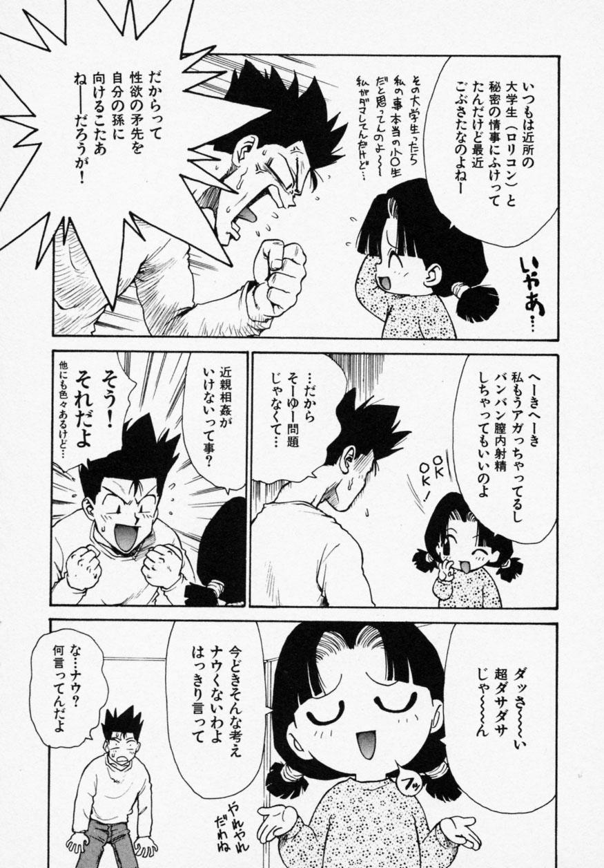 Shinobi no Sakura 75