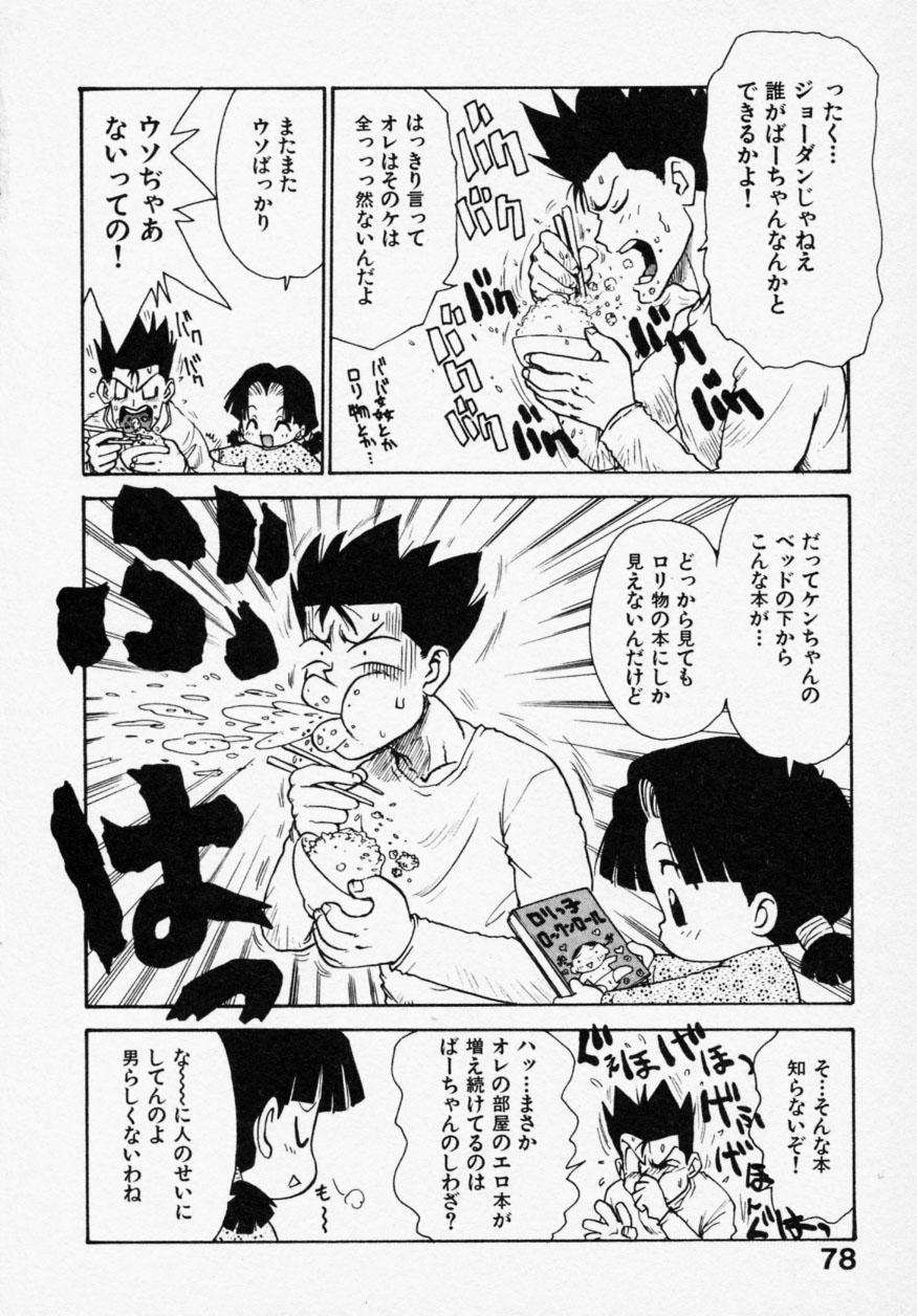 Shinobi no Sakura 76