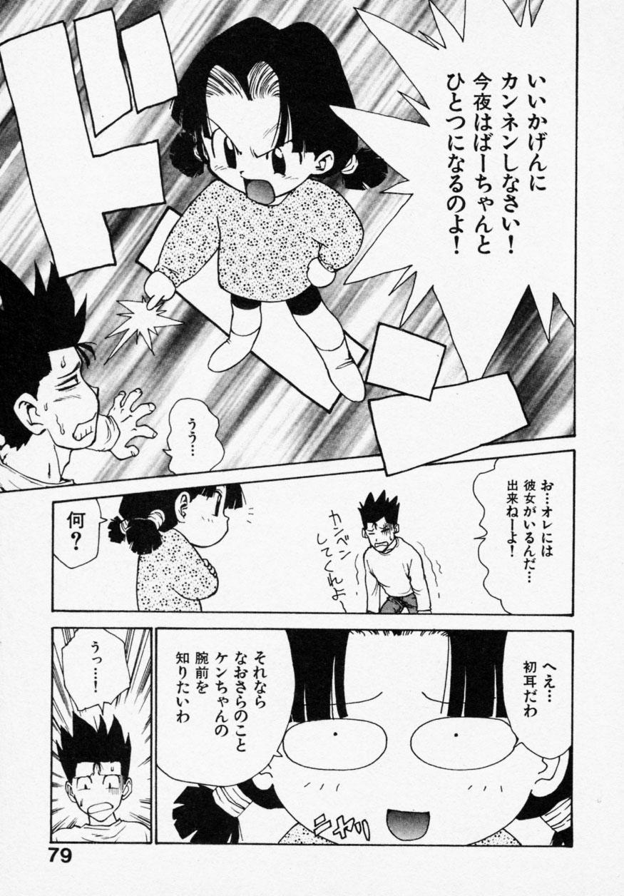 Shinobi no Sakura 77