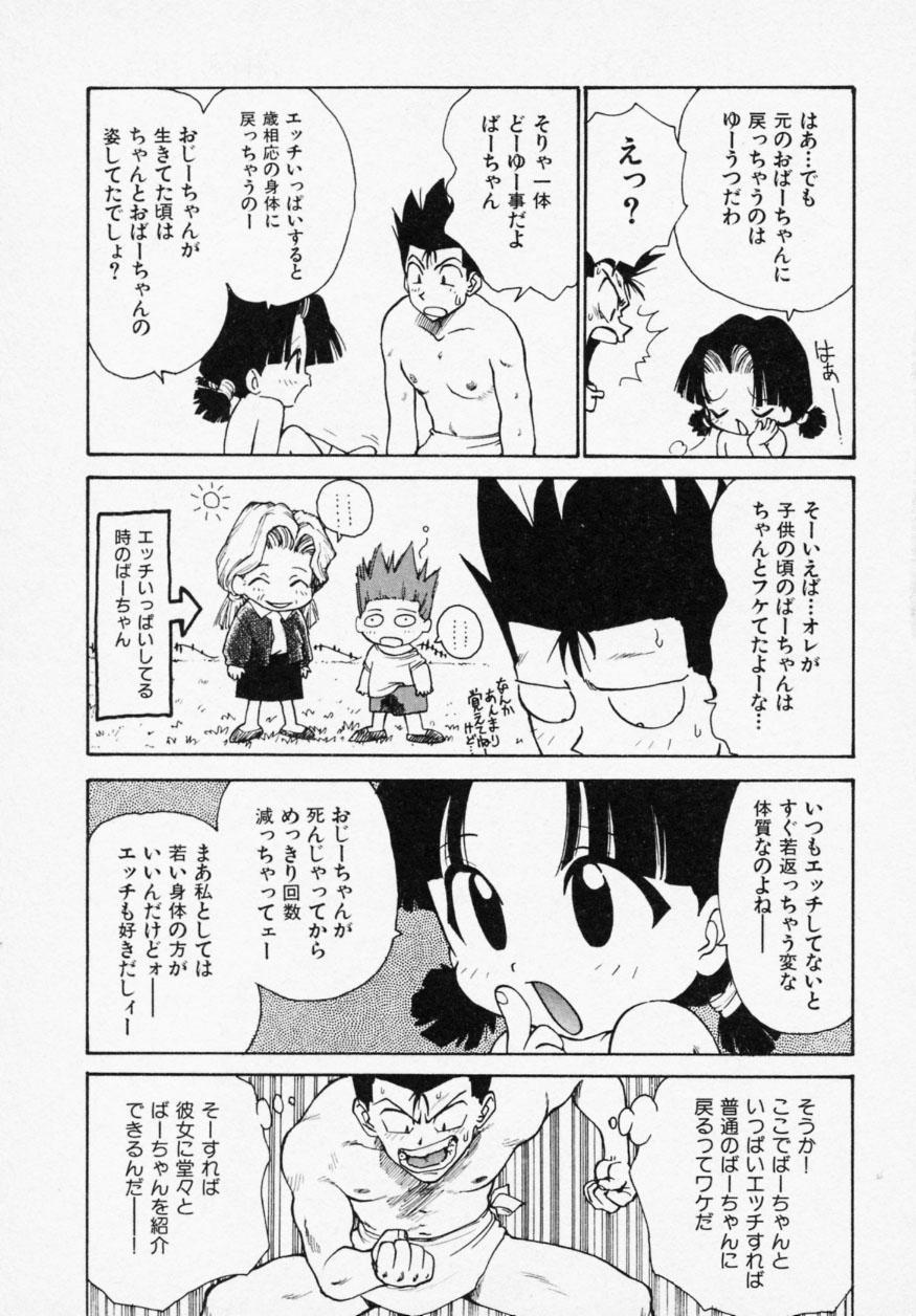 Shinobi no Sakura 79