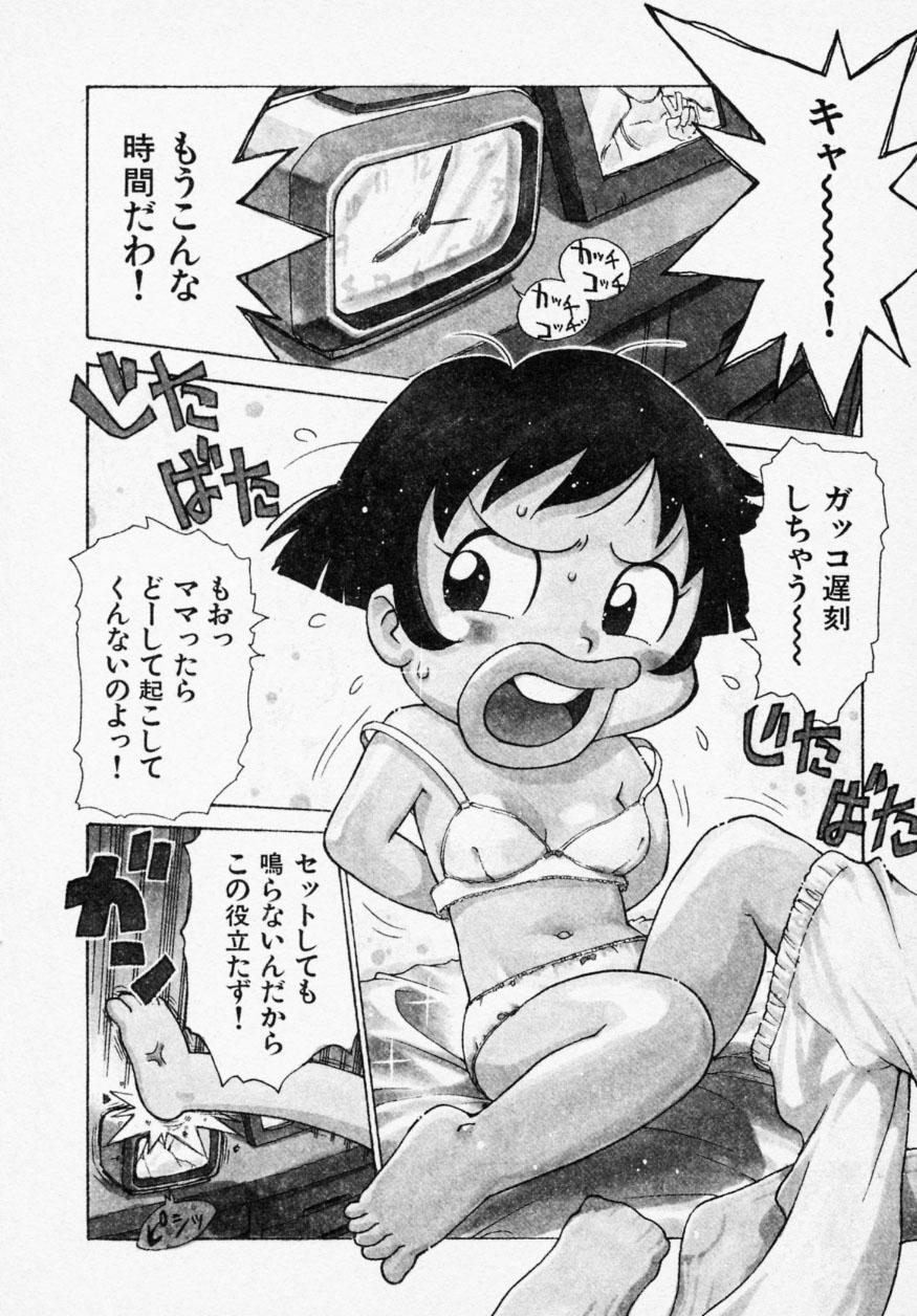 Shinobi no Sakura 87