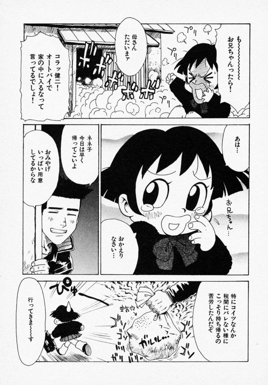 Shinobi no Sakura 90