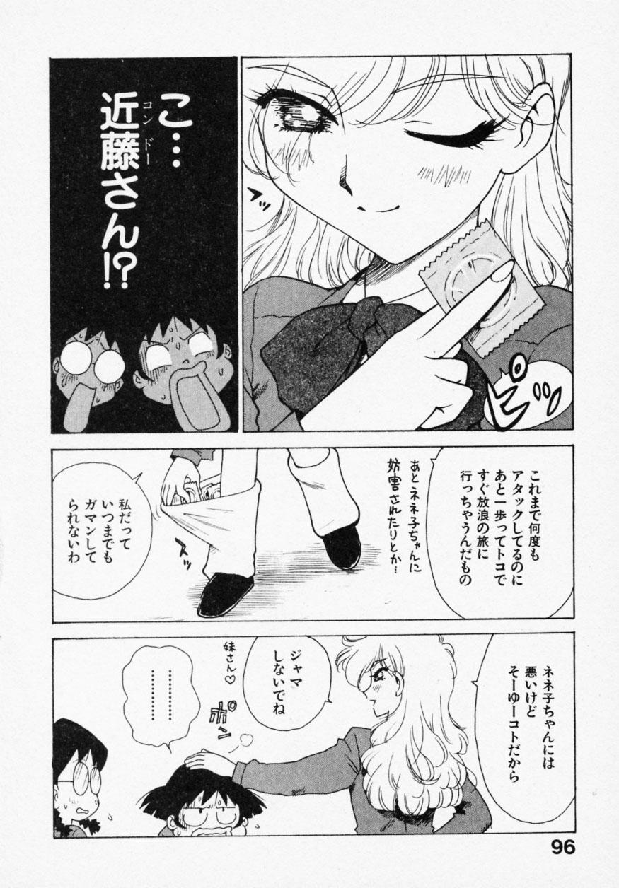 Shinobi no Sakura 93