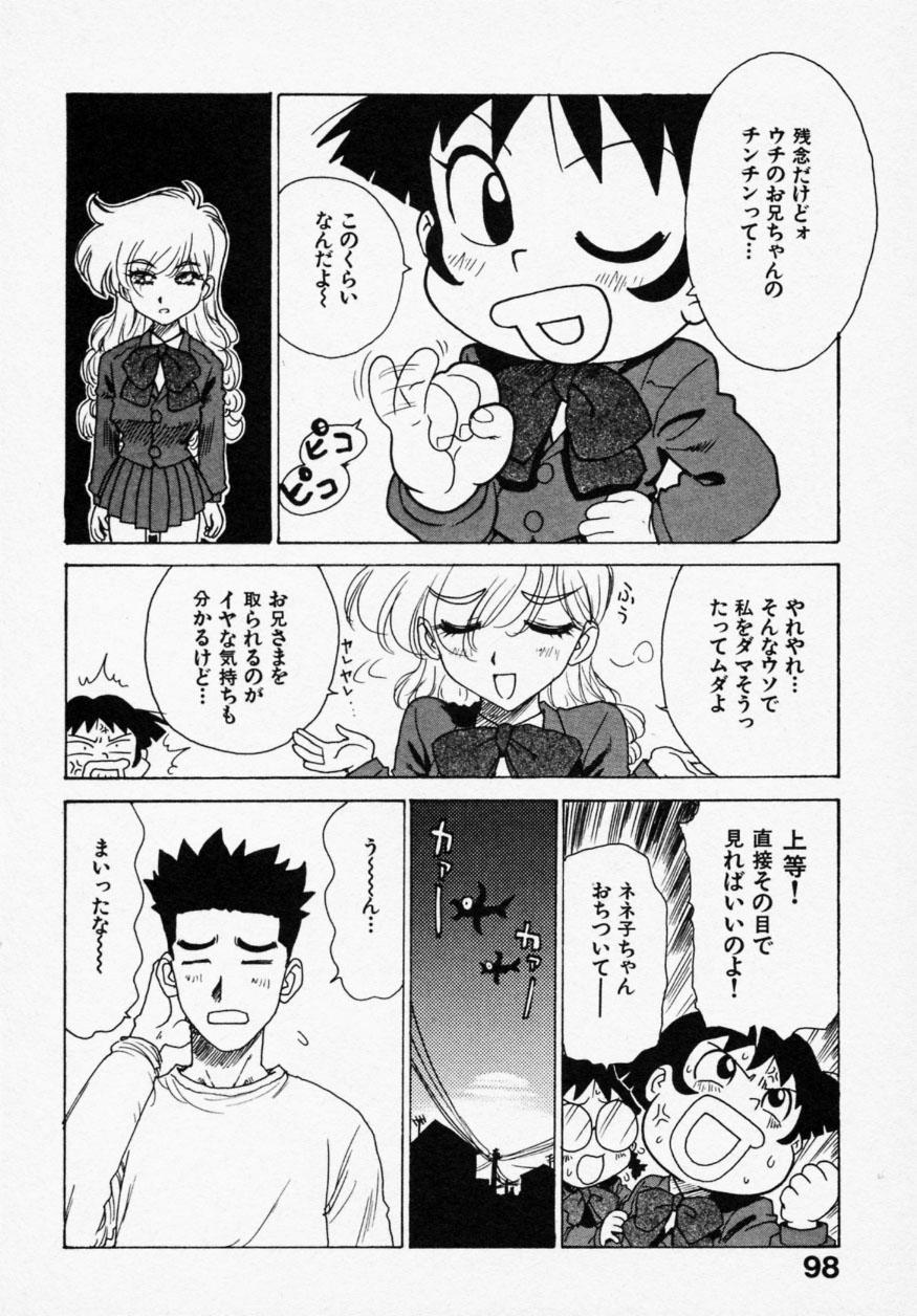 Shinobi no Sakura 95