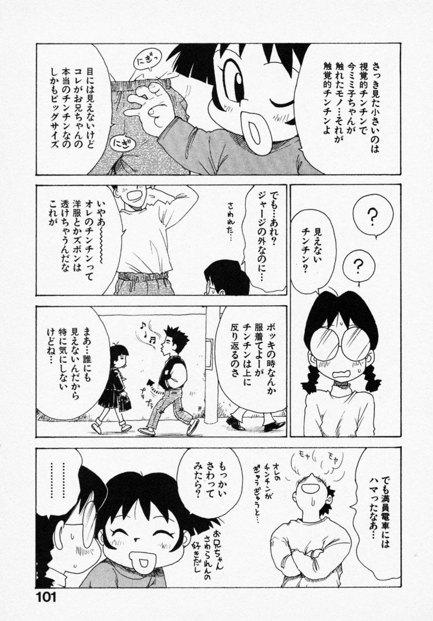 Shinobi no Sakura 98