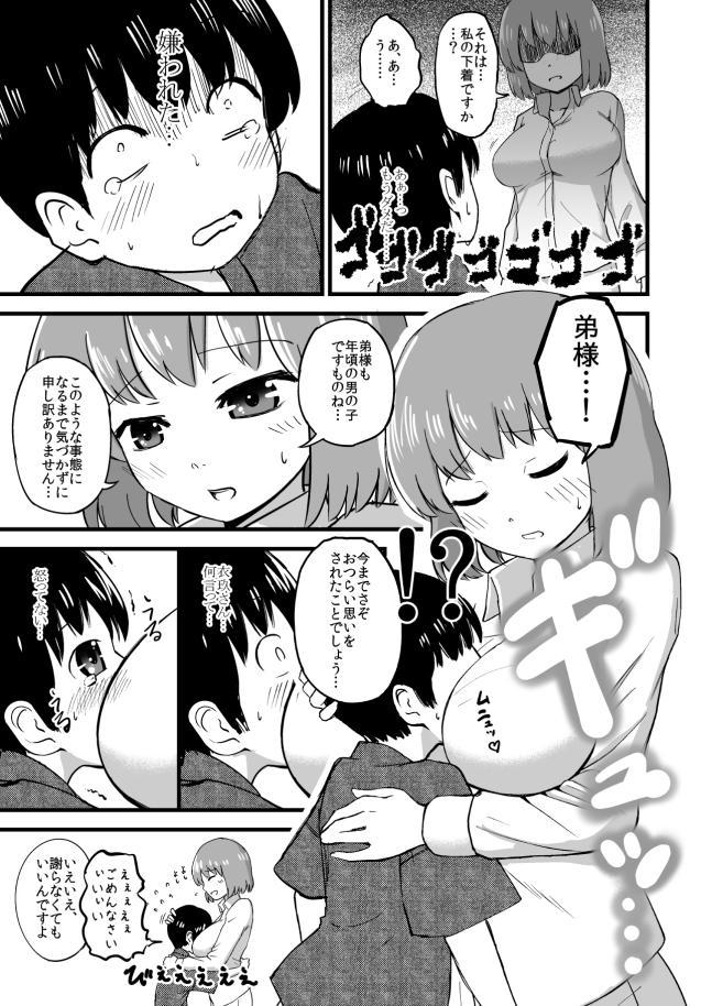 Iku-san OneShota Manga 5