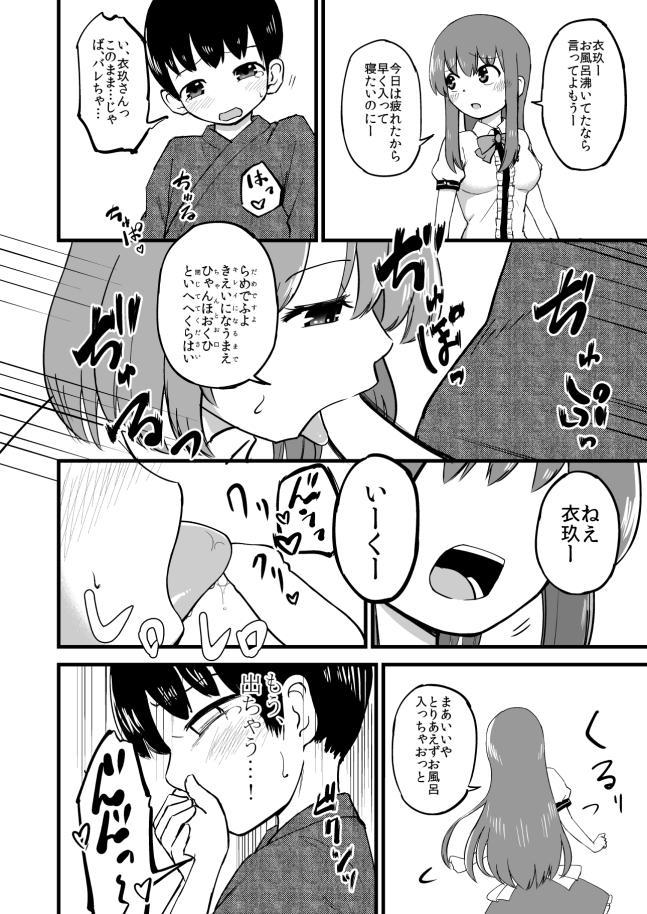 Iku-san OneShota Manga 8