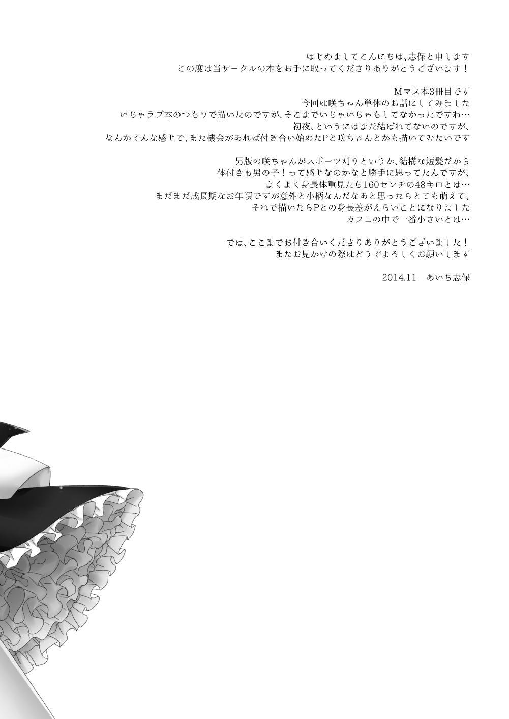 Onnanoko no kimochi 22