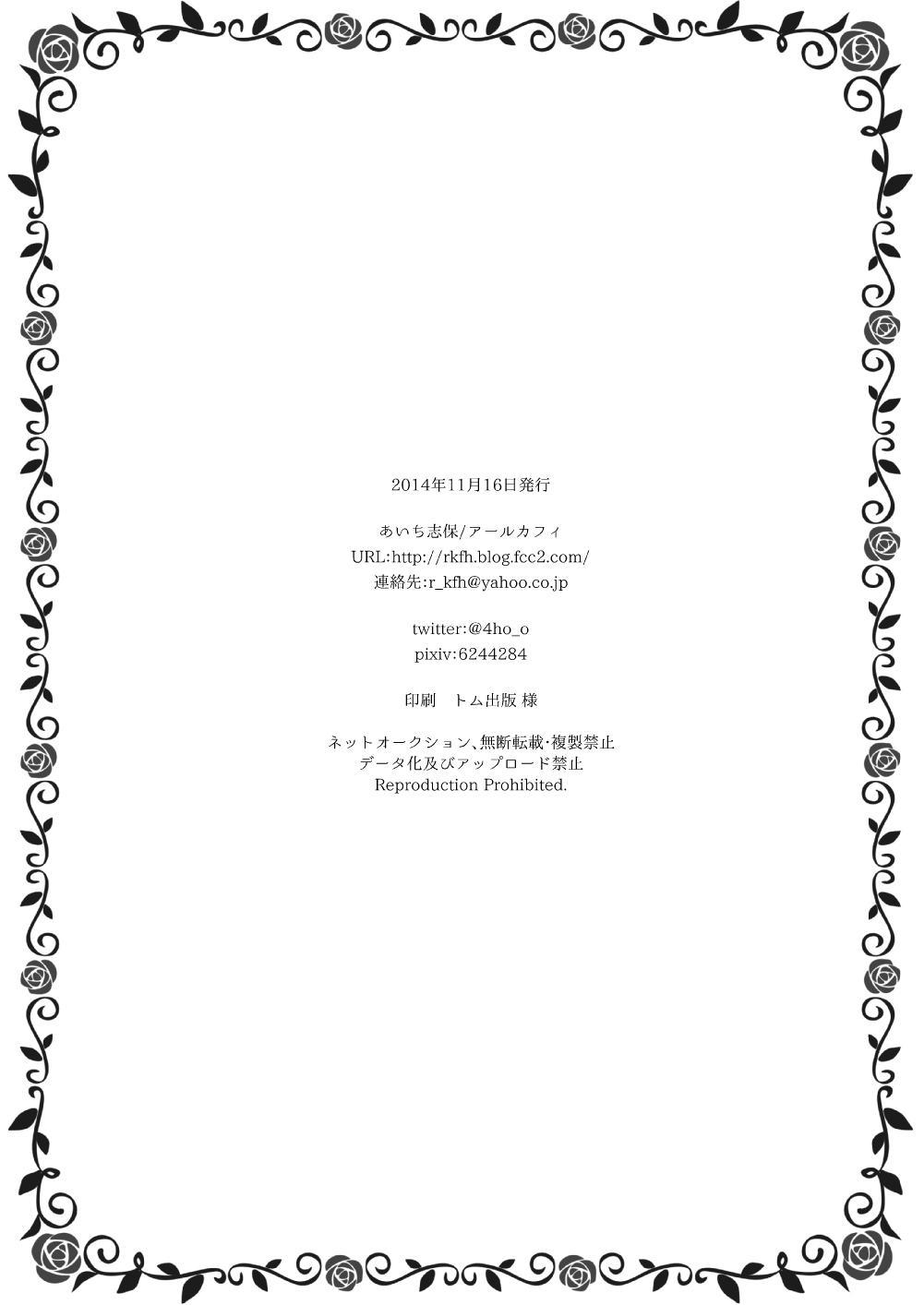 Onnanoko no kimochi 24